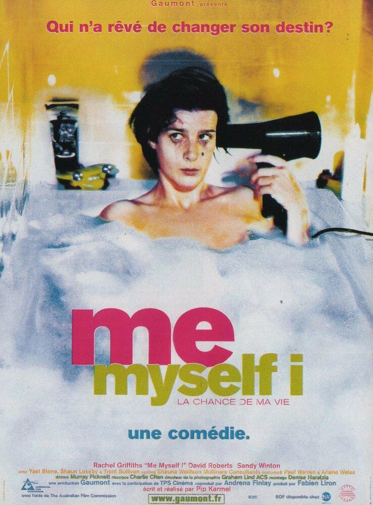Я, опять я и снова я / Me, Myself and I (2017)