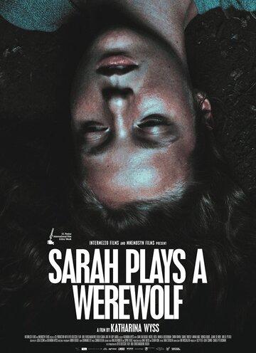 Сара играет оборотня