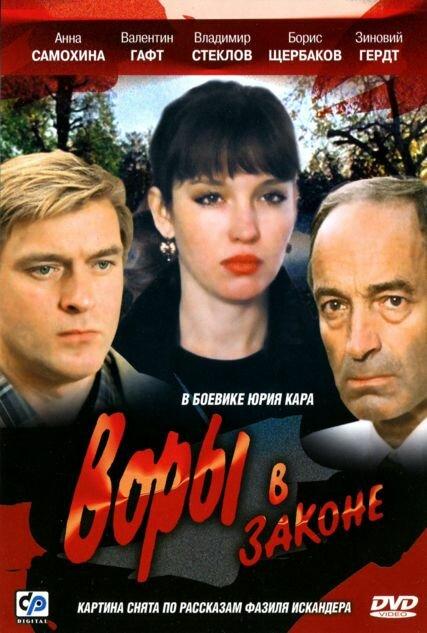 Воры в законе (1998)