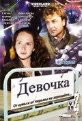 Девочка (2008) DVDRip от Киномагия.