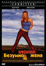 Безумно верная жена (2000)