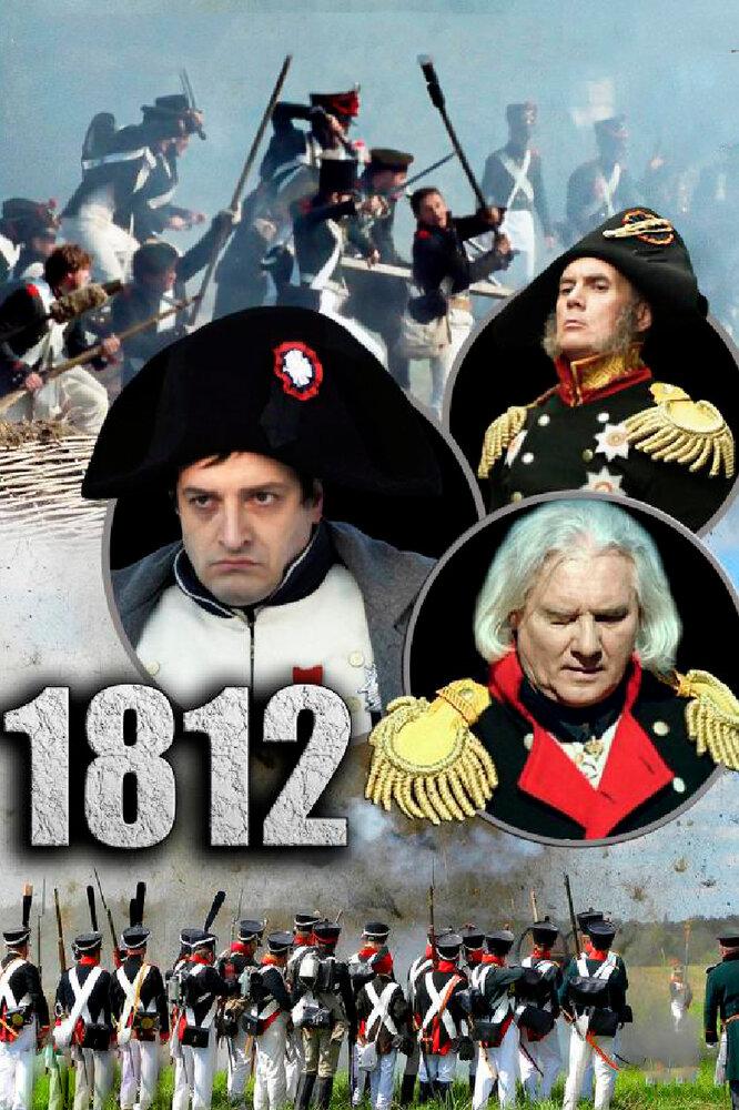 Скачать торрент фильм 1812