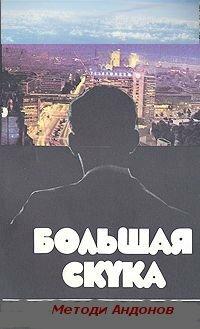 Большая скука (1973)