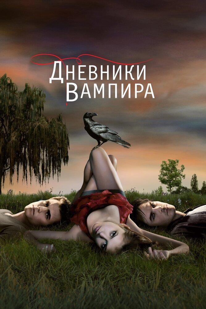 Дневники вампира 1,2,3,4,5 сезон