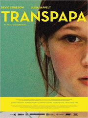 Транспапа (2012)