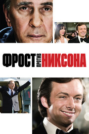 Фрост против Никсона (2008)