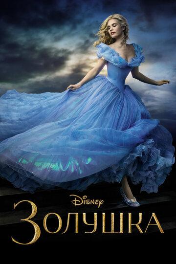 Золушка (2015) полный фильм онлайн