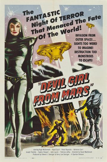 Дьяволица с Марса (1954)