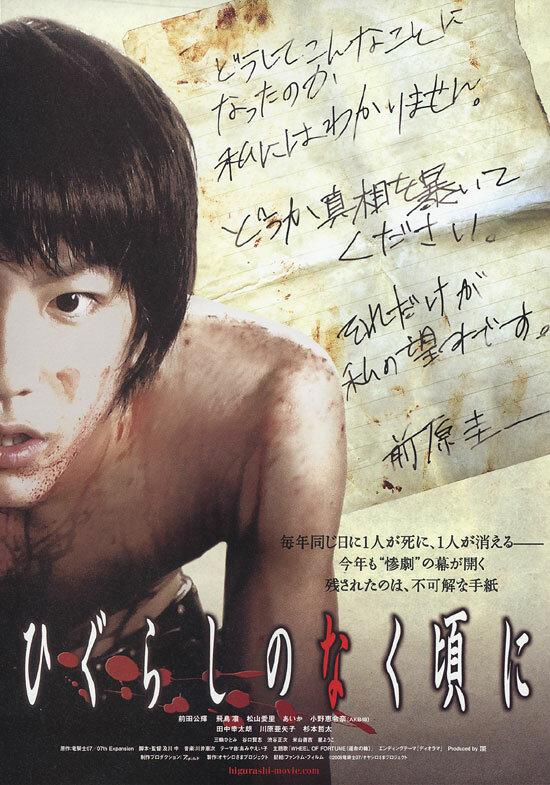 Скачать дораму Когда плачут цикады Higurashi no naku koro ni