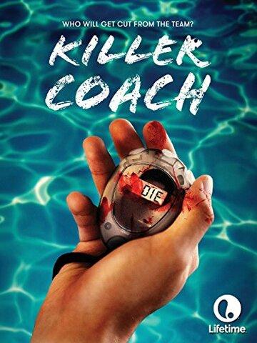 Тренер-убийца 2016