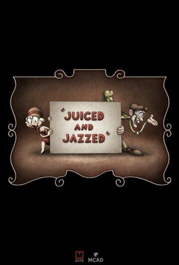 Выпивка и джаз
