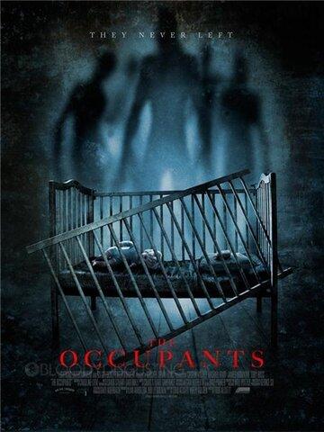 ��������� (The Occupants)