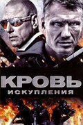 Кровь искупления (2013)