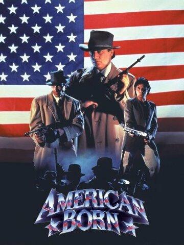 Рожденный в Америке (American Born)