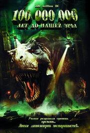 100 000 000 лет до нашей эры (2008)