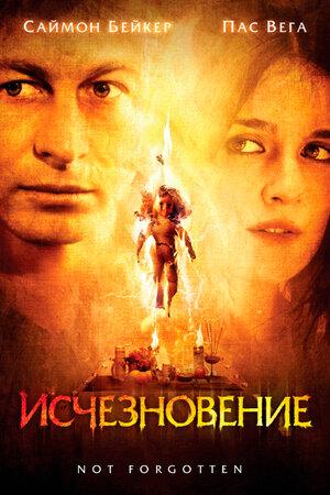 Исчезновение  (2008)