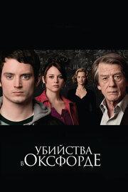 Убийства в Оксфорде (2007)