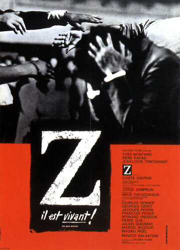 Дзета (Z)