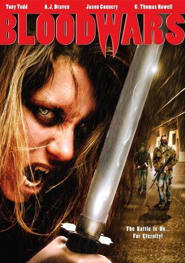 Жажда: Война крови (2008)