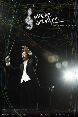 300x450 - Дорама: Вирус Бетховена / 2008 / Корея Южная