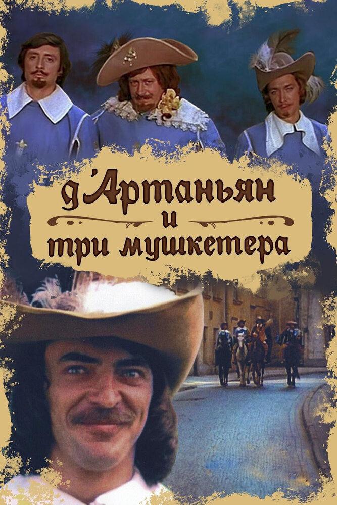 Д`Артаньян и три мушкетера (мини-сериал 1979)