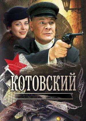 Сериал Котовский смотреть все серии подряд