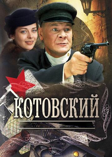 Котовский (Kotovskiy)