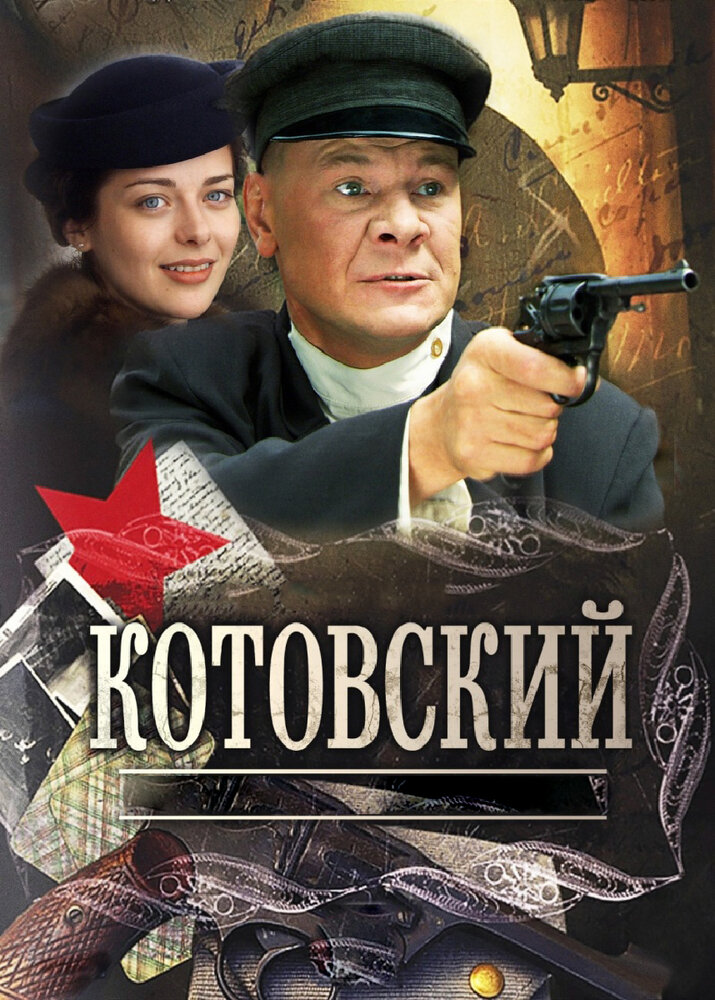 Kotovskiy  02