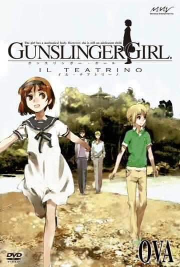 Школа убийц OVA (2008)