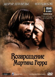 Возвращение Мартина Герра (1982)