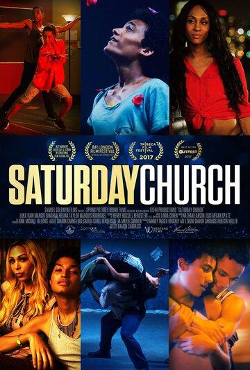 Субботняя церковь (2017)
