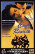 Кафе «Ромео» (1991)