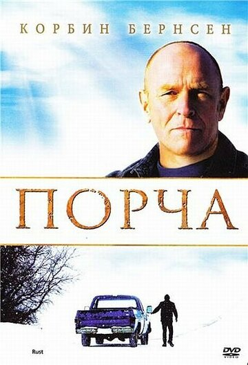 Порча (2010) — отзывы и рейтинг фильма