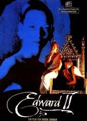 Эдвард II (1991)