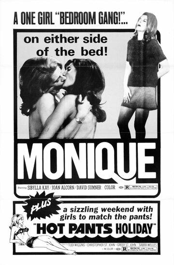 Моник (1970)