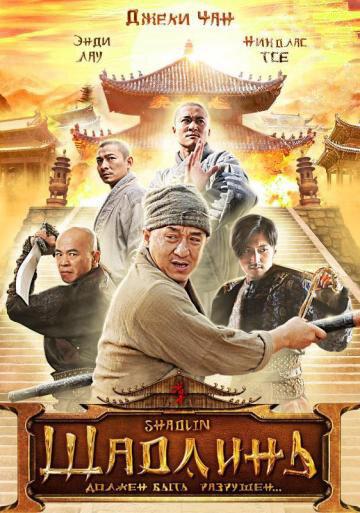 Шаолинь (2011) - смотреть онлайн