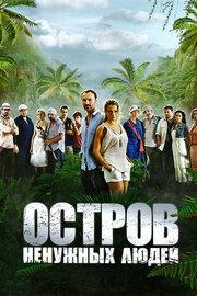 Остров ненужных людей (2011)