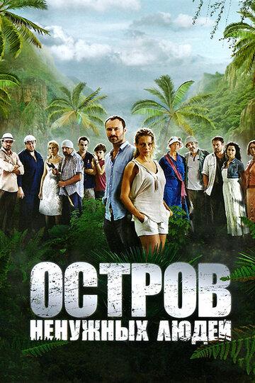 Остров ненужных людей (Ostrov nenuzhnikh ludey)