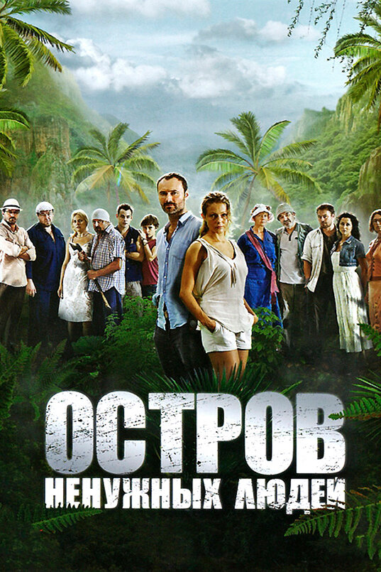«Острів непотрібних людей» (2011)