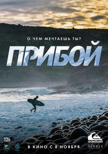 Прибой (2018) смотреть онлайн фильм