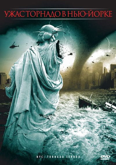 Фильмы Ужас торнадо в Нью-Йорке смотреть онлайн