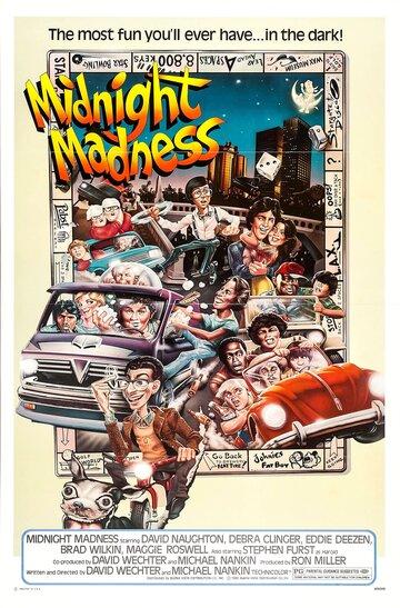 Полуночное безумие (Midnight Madness)