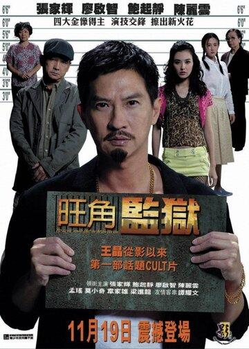 Жить и умереть в Монгоке