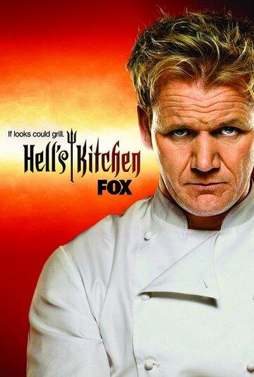 Адская кухня (2005) полный фильм онлайн