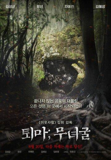 Экзорцизм: пещера шамана (2015) смотреть онлайн