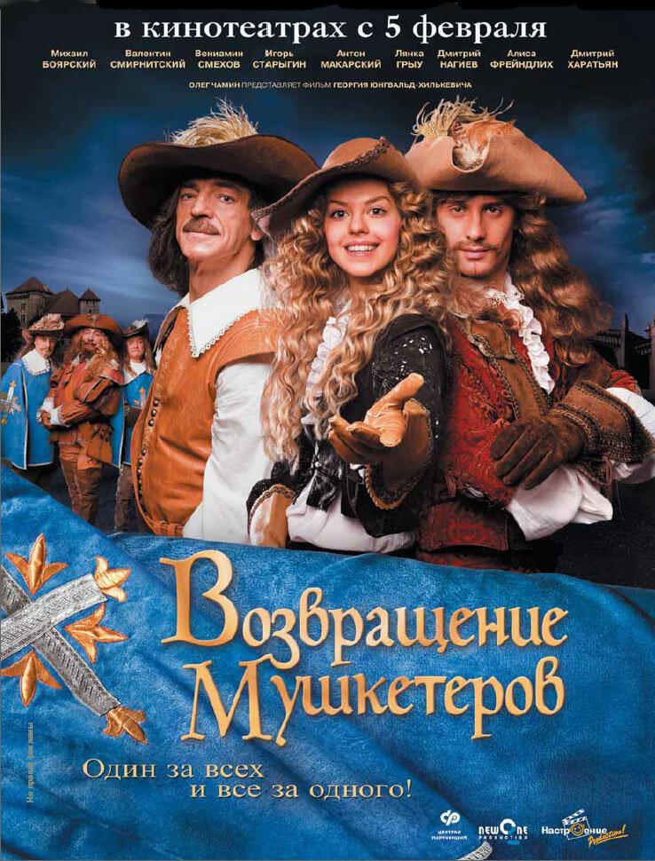 Возвращение мушкетеров 2009