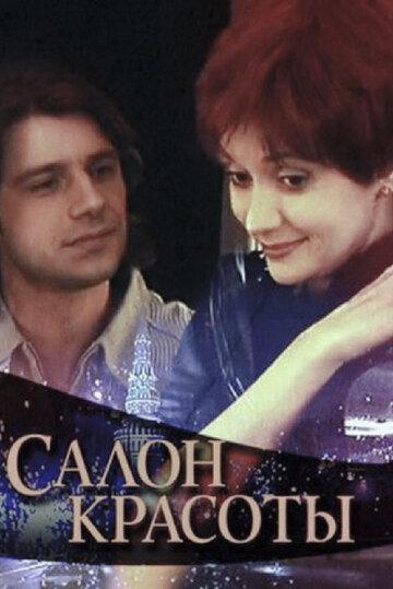 Сексуальная Ольга Кабо – Поражение (1987)