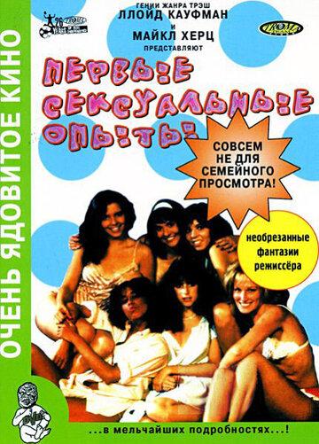 Фильм Первые сексуальные опыты