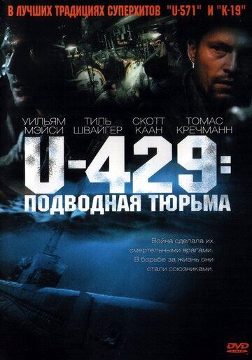 U-429: Подводная тюрьма 2003