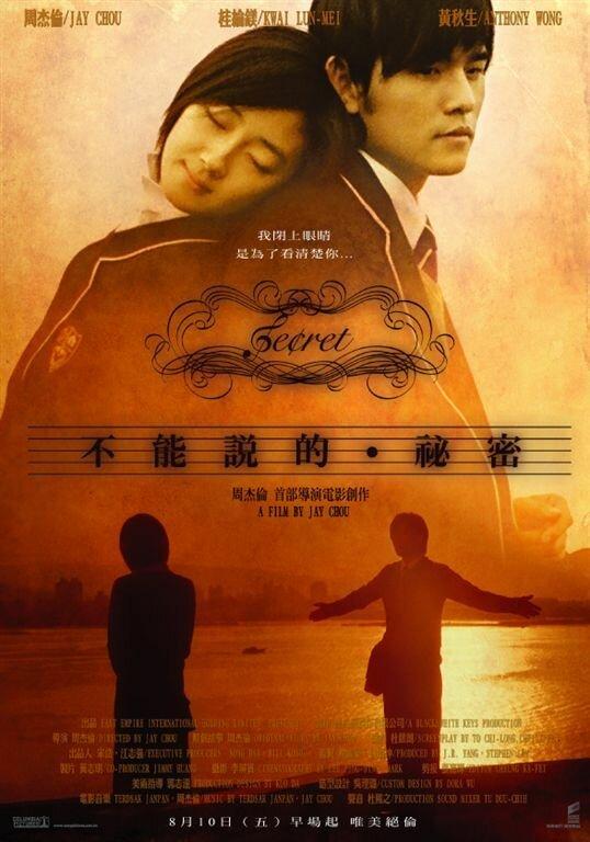 Секрет / Bu neng shuo de. mi mi. 2007г.
